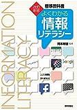 改訂新版 よくわかる情報リテラシー (標準教科書)