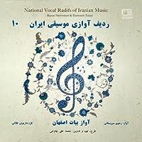 National Vocal Radifs of Iranian Music Vol. 10 (Avaz-e Bayat-e Esfahan) [並行輸入品]