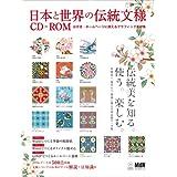 日本と世界の伝統文様CD-ROM はがき・ホームページに使えるグラフィック素材集 (インプレスムック)