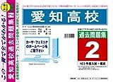 愛知高校【愛知県】 H24年度用過去問題集2(H23+模試)