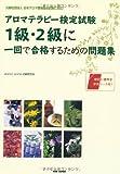 公益社団法人 日本アロマ環境協会試験に対応! アロマテラピー検定試験 1級・2級に一回で合格するための問題集