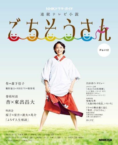 連続テレビ小説 ごちそうさん Part2 (NHKドラマ・ガイド)