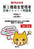 猫でもわかる第1種衛生管理者合格テキスト+問題集 (国家・資格シリーズ 417) 画像
