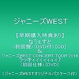 【メーカー特典あり】なうぇすと(初回盤)(DVD付)[CD]&ジャニーズWEST CONCERT TOUR 2016 ラッキィィィィィィィ7(初回仕様) [DVD](ジャニーズWESTオリジナルパスケース付)