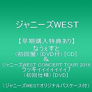 【早期購入特典あり】なうぇすと(初回盤)(DVD付)[CD]&ジャニーズWEST CONCERT TOUR 2016 ラッキィィィィィィィ7(初回仕様) [DVD](ジャニーズWESTオリジナルパスケース付)