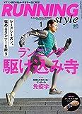 アディダス スポーツウェア Running Style (ランニング・スタイル) 2018年 1月号 [雑誌]