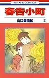 春告小町 3 (花とゆめコミックス)