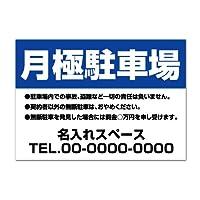 【月極駐車場/看板】 契約者駐車場 (社名/電話番号/名入無料) 管理看板 01 (A3サイズ)