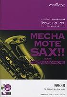 [ピアノ伴奏・デモ演奏 CD付] 情熱大陸(テナーサックスソロ WMT-12-007)