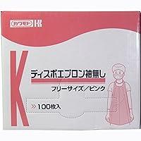 使い捨てエプロン【カワモト ディスポエプロン袖無しフリーサイズ※ピンク】500枚(100枚入X5箱)