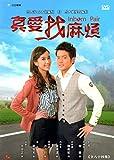真愛找麻煩 【True Loveにご用心】 全84話 14DVD 中国語 (台湾盤)
