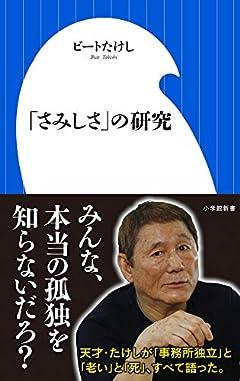 「さみしさ」の研究 (小学館新書 ひ 1-5)