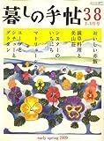 暮しの手帖 2009年 02月号 [雑誌] 画像