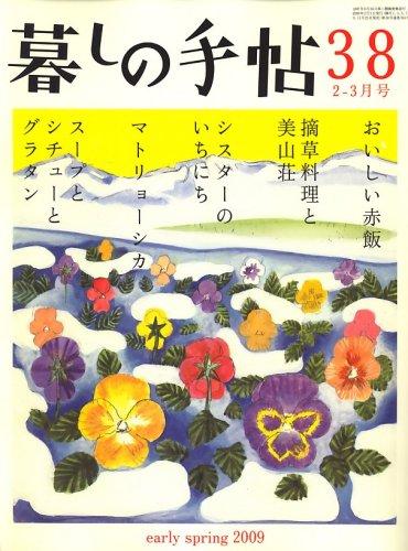 暮しの手帖 2009年 02月号 [雑誌]の詳細を見る