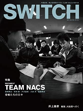 SWITCH Vol.30 No.5 特集:TEAM NACS