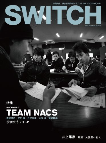 [画像:SWITCH Vol.30 No.5 特集:TEAM NACS]