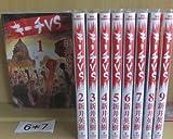キーチVS コミック 1-9巻セット (ビッグ コミックス)