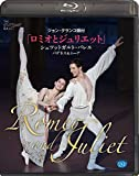 シュトゥットガルト・バレエ団「ロミオとジュリエット」[Blu-ray/ブルーレイ]