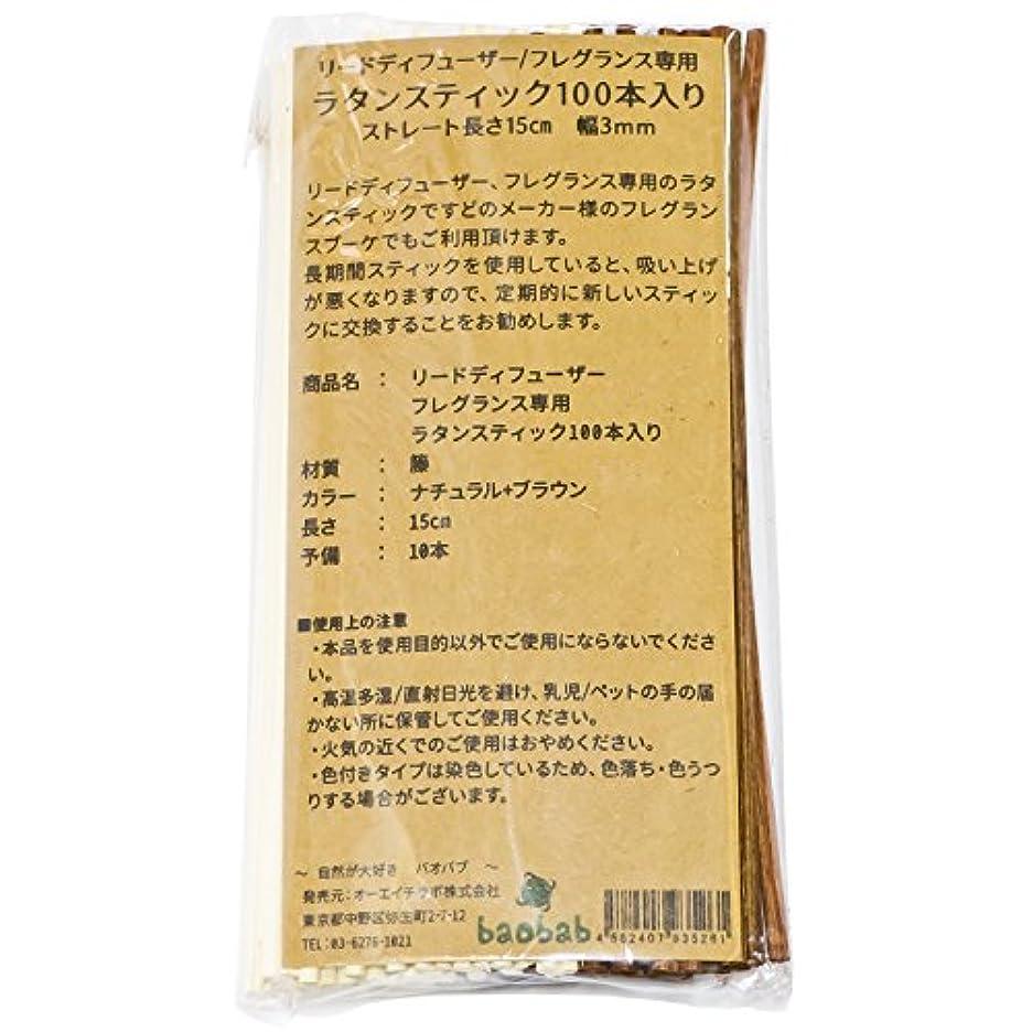 パレード締め切り脈拍baobab(バオバブ) リードディフューザー用 リードスティック リフィル [ラタン スティック] 15㎝ 100本 (ナチュラル/ブラウン)