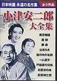 DVD>小津安二郎大全集 (<DVD>)