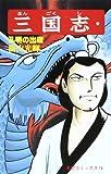 三国志 (21) 孔明の出廬 (希望コミックス (74))