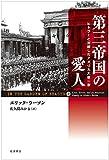 第三帝国の愛人――ヒトラーと対峙したアメリカ大使一家