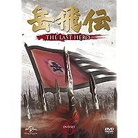岳飛伝 -THE LAST HERO- DVD-SET6