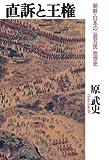 直訴と王権 朝鮮・日本の「一君万民」思想史