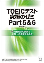 [DL特典付] TOEIC(R)テスト 究極のゼミ Part 5&6 TOEIC 究極シリーズ