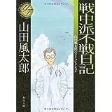 戦中派不戦日記 山田風太郎ベストコレクション (角川文庫)
