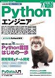 Pythonエンジニア養成読本[いまどきの開発ノウハウ満載!] (Software Design plus)
