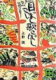 目こぼし歌こぼし (1978年) (講談社文庫)
