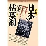 真相 日本の枯葉剤  日米同盟が隠した化学兵器の正体