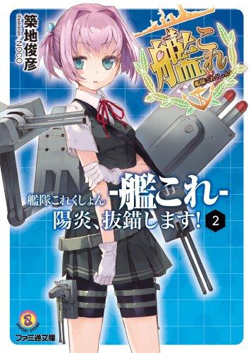 艦隊これくしょん -艦これ- 陽炎、抜錨します! 2 (ファミ通文庫)