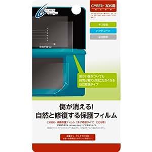 CYBER・液晶保護フィルム[キズ修復タイプ](3DS用)