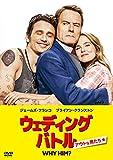 ウェディング・バトル アウトな男たち[DVD]