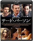サード・パーソン[Blu-ray/ブルーレイ]