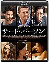 サード・パーソン [Blu-ray]