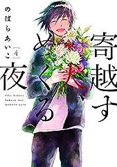 寄越す犬、めくる夜 4 (on BLUEコミックス)