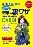 大学入試 数学の裏ワザが面白いほど使える本[1・A・2・B] (数学が面白いほどわかるシリーズ)