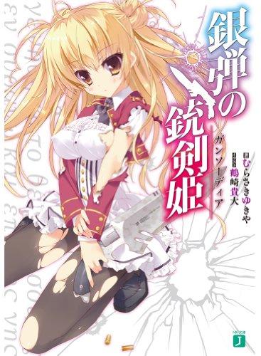 銀弾の銃剣姫(ガンソーディア) (MF文庫J)の詳細を見る