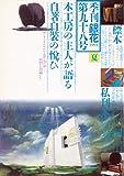 季刊銀花1994夏98号