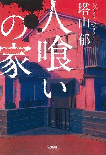 人喰いの家 (宝島社文庫 『このミス』大賞シリーズ)の詳細を見る