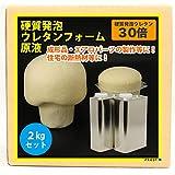 硬質発泡ウレタンフォーム原液 30倍 2kgセット