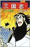 三国志 (10) 徐州の謀略戦 (希望コミックス (43))