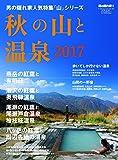 男の隠れ家 別冊 秋の山と温泉 2017の表紙