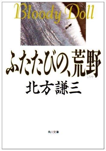 ふたたびの、荒野 (角川文庫―ブラディ・ドール)の詳細を見る