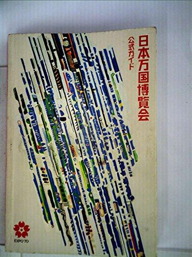 日本万国博覧会―公式ガイド (1970年)の詳細を見る