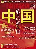 週刊東洋経済 2019年10/5号 [雑誌](中国 危うい超大国 建国100年へ膨張を続ける中国の野望)