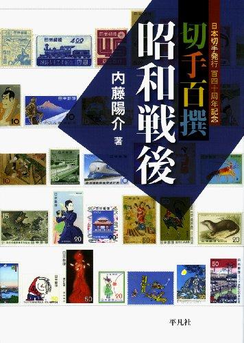 切手百撰 昭和戦後の詳細を見る